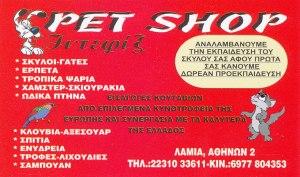 Pet Shop PET SHOP Ιντεφίξ PET SHOP Ιντεφίξ Αθηνών 2 35100, ΛΑΜΙΑ ΦΘΙΩΤΙΔΑ, ΕΛΛΑΔΑ Πρόσωπο Επαφής: Γκιντέρσος Κώστας Τηλέφωνο: 2231033611 Κινητό: 6977804353     ΣΚΥΛΟΙ - ΓΑΤΕΣ                                                                  ΕΡΠΕΤΑ     ΤΡΟΠΙΚΑ ΨΑΡΙΑ     ΧΑΜΣΤΕΡ - ΣΚΙΟΥΡΑΚΙΑ     ΩΔΙΚΑ ΠΤΗΝΑ     ΚΛΟΥΒΙΑ      ΣΠΙΤΙΑ     ΕΝΥΔΡΕΙΑ     ΤΡΟΦΕΣ - ΛΙΧΟΥΔΙΕΣ     ΣΑΜΠΟΥΑΝ         ΕΙΣΑΓΩΓΕΣ ΚΟΥΤΑΒΙΩΝ ΑΠΟ ΕΠΙΛΕΓΜΕΝΑ ΚΥΝΟΤΡΟΦΕΙΑ ΤΗΣ ΕΥΡΩΠΗΣ ΚΑΙ ΣΥΝΕΡΓΑΣΙΑ ΜΕ ΤΑ ΚΑΛΥΤΕΡΑ ΤΗΣ ΕΛΛΑΔΟΣ