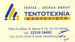 daoukliotis@otenet.gr