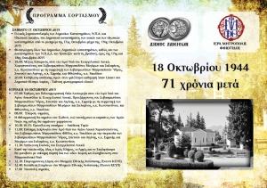 Prosklisi_AgiosLoukas_EKSO OPSI