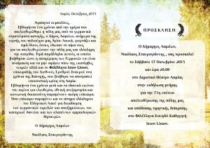 Prosklisi_AgiosLoukas_MESA OPSI